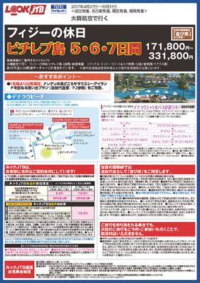【4月〜10月】フィジーの休日 ビチレブ島