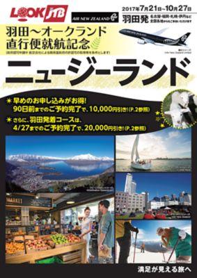 羽田〜オークランド直行便就航記念 ニュージーランド