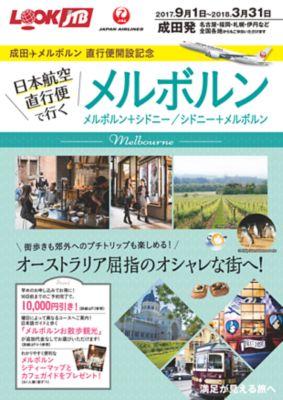 【9月〜2018年3月】日本航空直行便で行くメルボルン