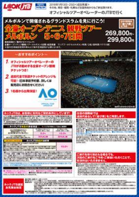 全豪オープンテニス観戦ツアーメルボルン5・6・7日間