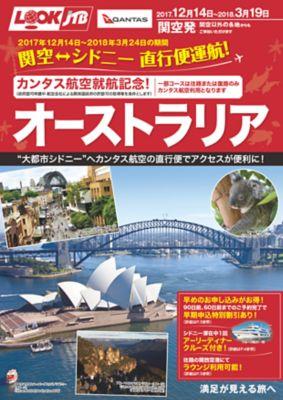 カンタス航空 関空〜シドニー直行便運航!オーストラリア