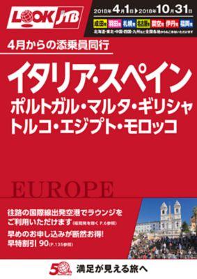 【4〜10月】添乗員同行 ヨーロッパ