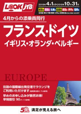 【高品質】 フランス・ドイツ・イギリス
